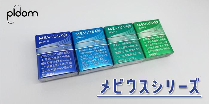【全4種類】新型PloomX(プルームエックス)のメビウスたばこスティックをレビュー