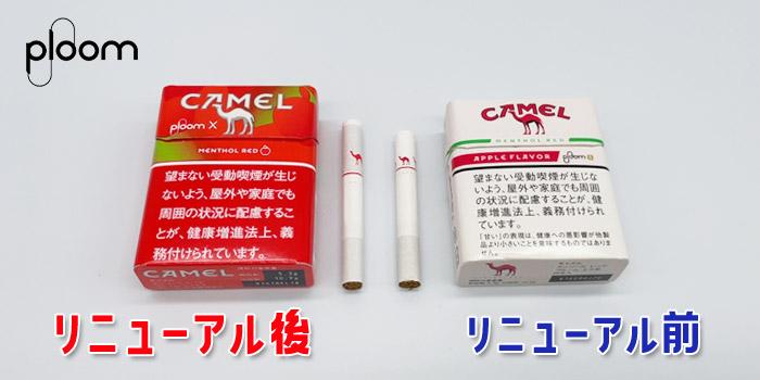 プルームエックス専用たばこスティックのリニューアル前と後の違い