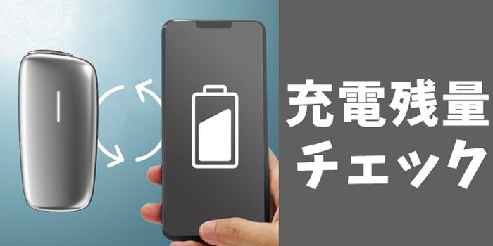 PloomX(プルームエックス)のBluetooth接続で出来ること③:バッテリー残量の確認