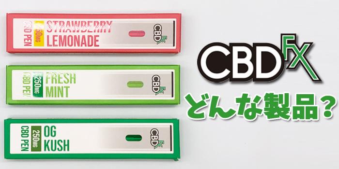 CBDfxが発売している「CBDfxペン」はどんなCBD製品?