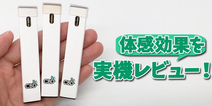 【実機レビュー】CBDfxが販売している「CBDfxペン」で体感できた効果を解説!