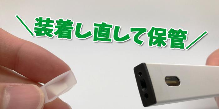 「CBDfxペン」の効果が高まる正しい吸い方:保護ゴムを装着して終わり