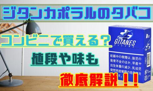 ジタンカポラルのタバコはコンビニで買える?値段や味・販売店を解説