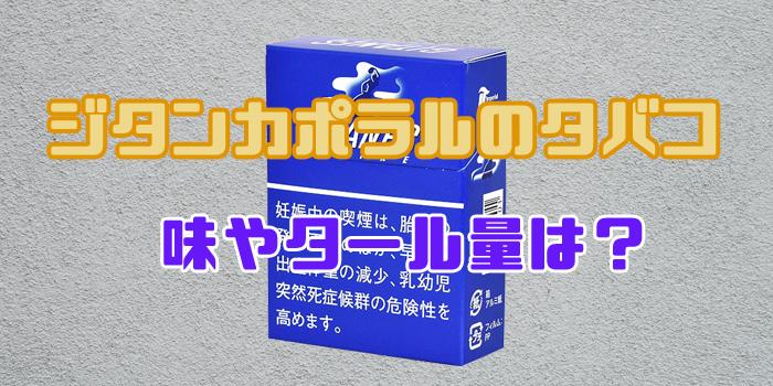 ジタンカポラルのタバコ 特徴紹介