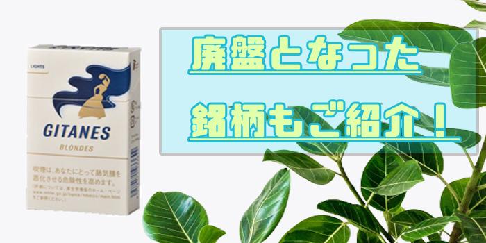 ジタンカポラルのタバコ 廃盤銘柄