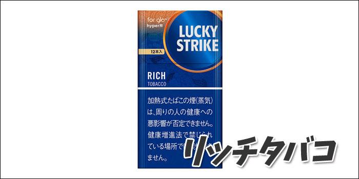 ラッキーストライク・リッチ・タバコ・12本・glo hyper用