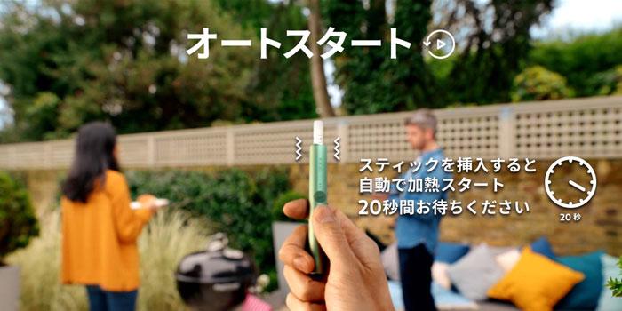 最新型アイコスイルマの新機能①:オートスタート(自動加熱)