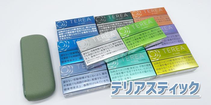 【実機レビュー③】最新型IQOS ILUMA(アイコスイルマ)でテリア全種類をレビュー