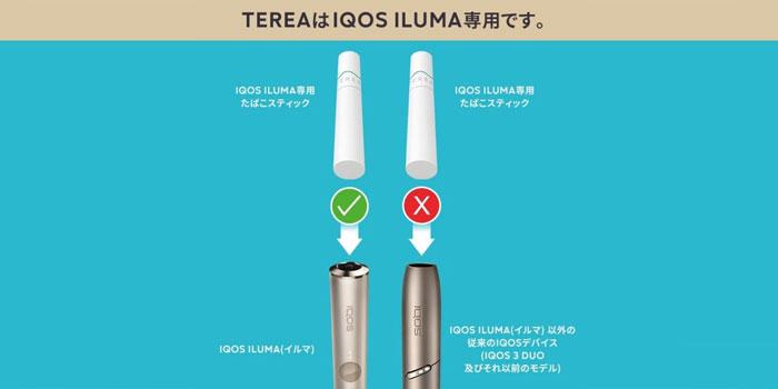 最新型IQOS ILUMA PRIME(アイコスイルマプライム)を使用する時の注意点とスペック
