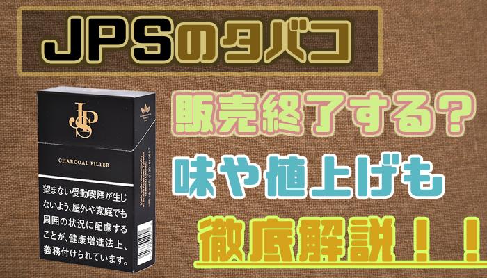 JPSのタバコは販売終了?値段・味・臭いやコンビニで買えるか解説