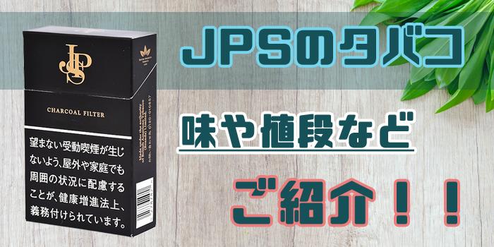 JPSのタバコ 味・値段・臭い・タール量