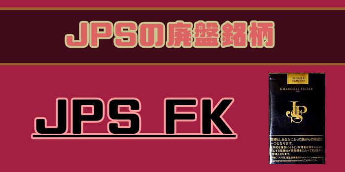 JPS FK 廃盤銘柄紹介