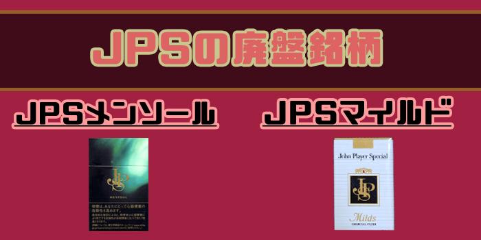 JPSメンソール JPSマイルド 廃盤銘柄紹介