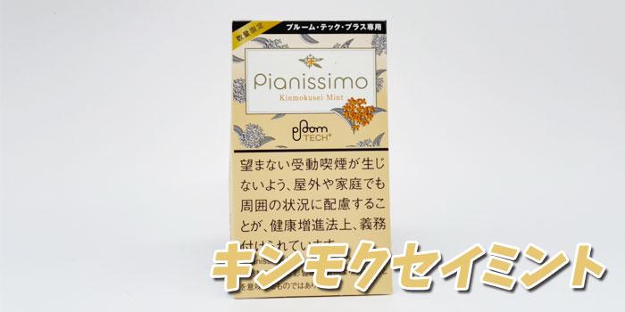 ピアニッシモ・キンモクセイ・ミント・プルームテックプラス専用
