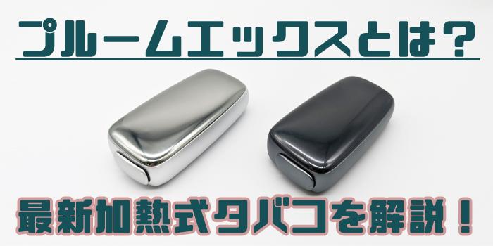 PloomX(プルームエックス) 解説