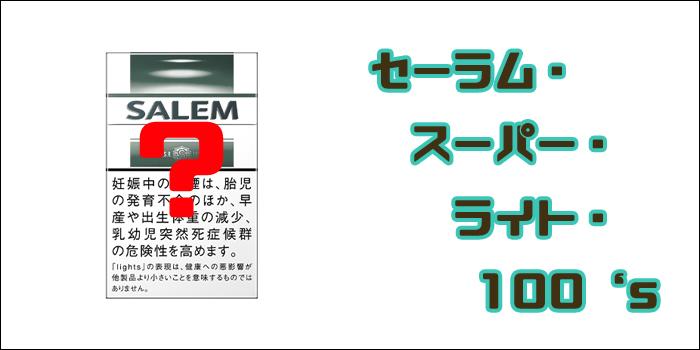 セーラム 廃盤 セーラムスーパーライト100's