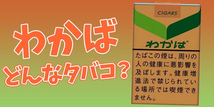 現在発売中のわかばシガーのタバコ銘柄全種類ご紹介!