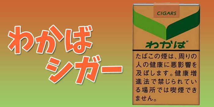 現在発売中のわかばシガーのタバコ銘柄:わかばシガー