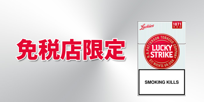 ラッキーストライクの免税店限定銘柄の味・値段一覧