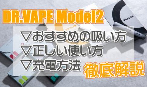 ドクターべイプモデル2の使い方・吸い方・充電方法