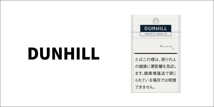 ダンヒル・ホワイト