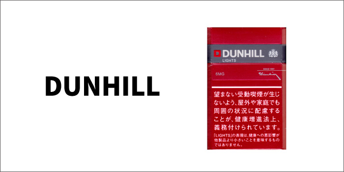 廃盤タバコ銘柄 ダンヒル・ライト