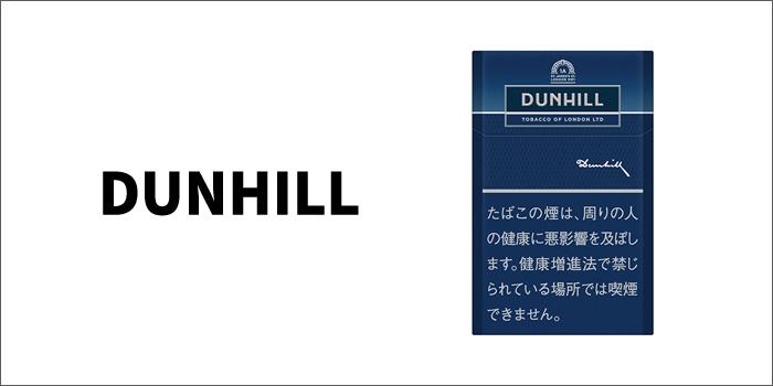 廃盤タバコ銘柄 ダンヒル・ブルー