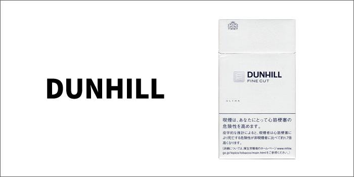 廃盤タバコ銘柄 ダンヒル・ファイン・カット・スーパースリム