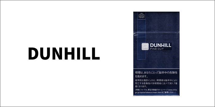 廃盤タバコ銘柄 ダンヒル・ファインカット