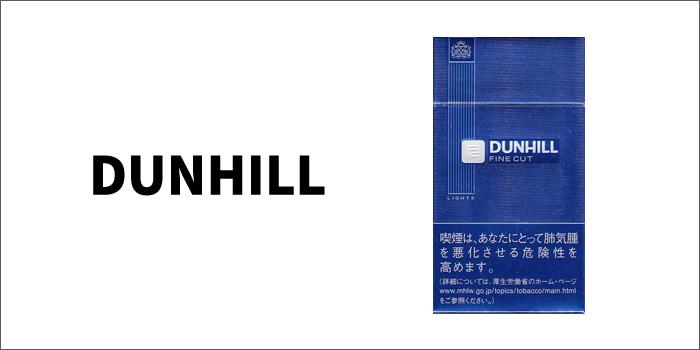 廃盤タバコ銘柄 ダンヒル・ファインカット・ライト