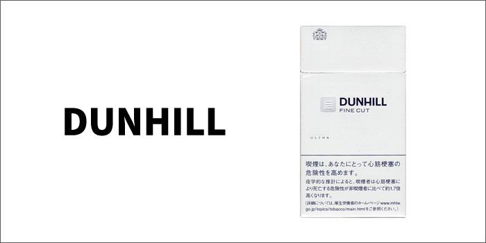 廃盤タバコ銘柄 ダンヒル・ファインカット・ウルトラ