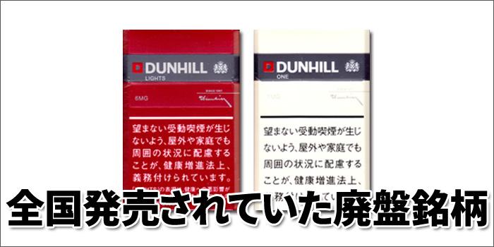 全国発売されていたダンヒルの撤退・販売終了した廃盤タバコ銘柄
