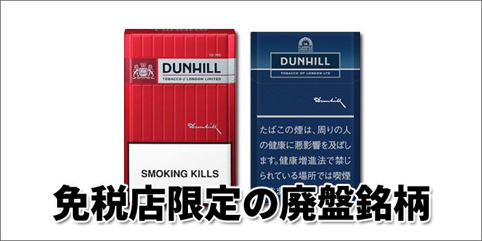 免税店限定で販売されていたダンヒルの撤退・販売終了した廃盤タバコ銘柄