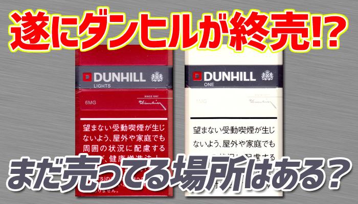 ダンヒルのタバコが撤退・販売終了!まだ売ってる場所はある?