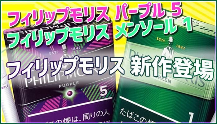 フィリップモリスから新作パープルとメンソールが430円で新発売