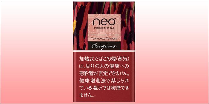 グローハイパー・グローハイパープラスで吸えるneo(ネオ)②:ネオ・テラコッタ・タバコ・スティック