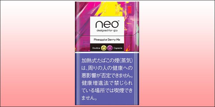 グローハイパー・グローハイパープラスで吸えるneo(ネオ)⑨:ネオ・パイナップル・ベリー・ミックス・スティック