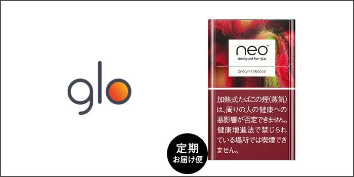 【定期お届け便限定】ネオ・ブラウン・タバコ・スティック