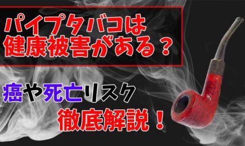 パイプタバコは癌や死亡リスクがあって危険なのか解説